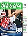 2019 취업전문매거진 최신 이슈 & 상식 (8월호/ 제150호)