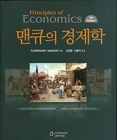 맨큐의 경제학 (7판)