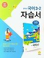지학사 자습서 중학교 국어 3-2 (이삼형) / 2015 개정 교육과정