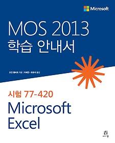 "<font title=""MOS 2013 학습 안내서 Microsoft Excel (2015)"">MOS 2013 학습 안내서 Microsoft Excel (20...</font>"