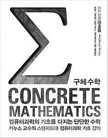 컴퓨터과학의 기초를 다지는 단단한 수학