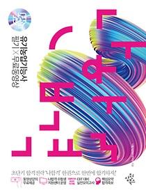 """<font title=""""2020 나합격 유기농업기능사 필기+무료동영상"""">2020 나합격 유기농업기능사 필기+무료동영...</font>"""