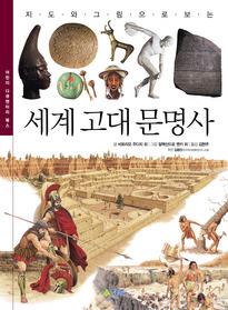 세계 고대 문명사