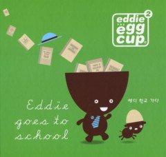 에디 학교 가다 eddie goes to school