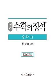 실력 수학의 정석 수학 2 (2020년용)