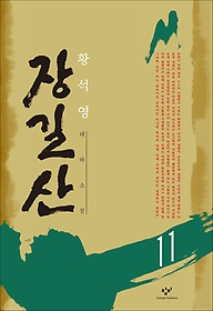 장길산 11 (큰글자도서)