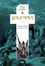 십자군 이야기 2
