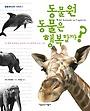 동물원 동물은 행복할까? : 전 세계 동물원을 1000번 이상 탐방한 슬픈 기록 [책공장더불어(1-630257)]