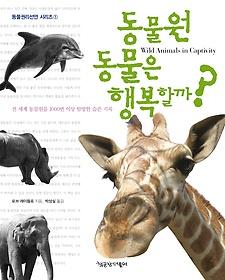 동물원 동물은 행복할까?