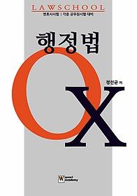 행정법 OX (2014)