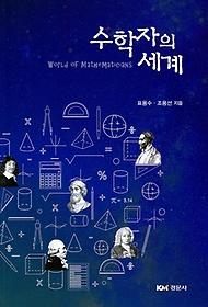 수학자의 세계