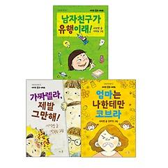 서석영 동화 시리즈 3권 세트