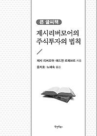 "<font title=""제시 리버모어의 주식투자의 법칙 (큰글씨책)"">제시 리버모어의 주식투자의 법칙 (큰글씨...</font>"