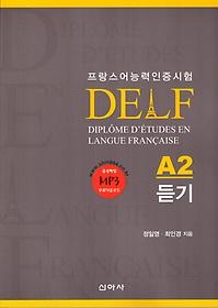델프 A2 듣기