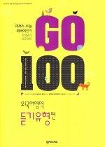 넥서스 수능만점 맞기 프로젝트 GO 100 외국어영역 듣기유형편 (2009)