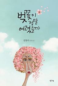 벚꽃이 정말 여렸을까 : 김창식 장편소설