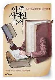 아주 사적인 독서
