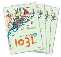 영재사고력 수학 1031 패키지 - 중급 A~D (총4권)