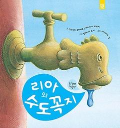리아와 수도꼭지 : 물 절약 그림책