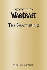 "<font title=""월드 오브 워 크래프트 - 부서지는 세계 한정판"">월드 오브 워 크래프트 - 부서지는 세계 한...</font>"