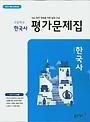 동아출판 평가문제집 고등 한국사 (노대환) / 2015 개정 교육과정