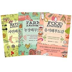 해부도감 시리즈 [전3권] - 자연+농장+음식