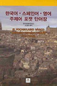 한국어 스페인어 영어 주제어 포켓 단어장