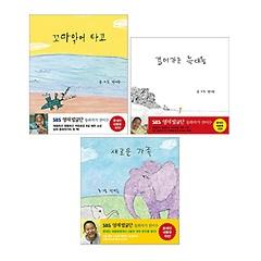 꼬마 동화작가 전이수 그림책 3권 세트 : 꼬마악어 타코/걸어가는 늑대들/새로운 가족