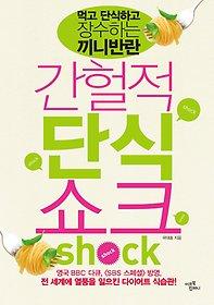 [90일 대여] 간헐적 단식 쇼크