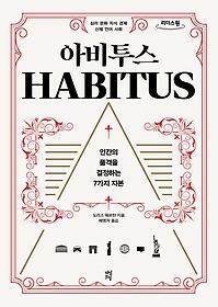 아비투스 (큰글자도서)