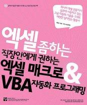 엑셀 매크로 & VBA 자동화 프로그래밍