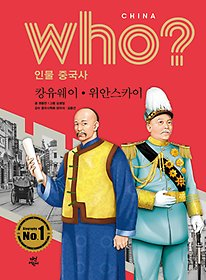 who? 인물 중국사 캉유웨이 위안스카이