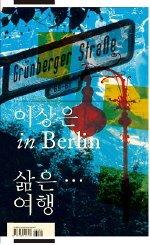 삶은...여행 : 이상은 in Berlin