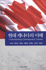 현대 캐나다의 이해