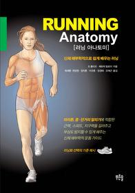 러닝 아나토미 RUNNING Anatomy