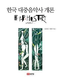 한국 대중음악사 개론