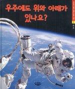 우주에도 위와 아래가 있나요?