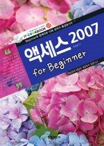 ���� 2007 for Beginner
