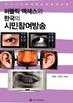 퍼블릭 액세스와 한국의 시민참여방송