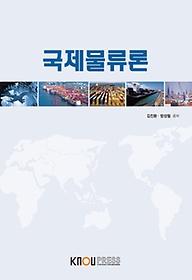 국제물류론