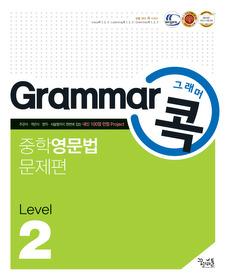 "<font title=""Grammar 그래머 콕 중학영문법 문제편 Level 2"">Grammar 그래머 콕 중학영문법 문제편 Leve...</font>"