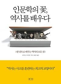 인문학의 꽃, 역사를 배우다