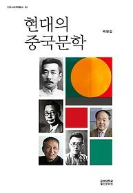 현대의 중국문학