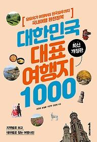 대한민국 대표 여행지 1000 (3판)