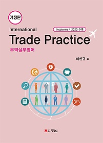 "<font title=""International Trade Practice 무역실무영어"">International Trade Practice 무역실무영...</font>"