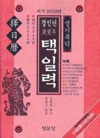 경인년 택일력 - 생기복덕 (2010)
