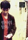 필사의 탐독 : 정성일의 한국영화 비평활극