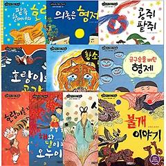 리틀클래식북 교과서 전래동화 시리즈 11~20번 10권세트