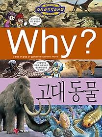 (초등과학학습만화)why? .58 :고대동물