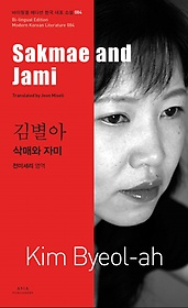 김별아 - 삭매와 자미 Sakmae and Jami